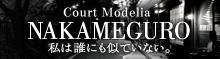 コートモデリア中目黒のサイトへ移動します。